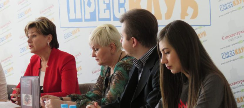 Круглий стіл в Кропивницькому