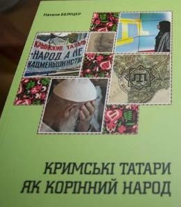 Кримські татари як корінний народ