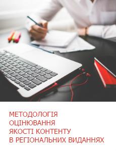 Методологія оцінювання якості контенту