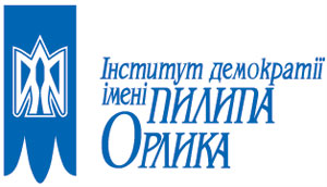 Інститут демократії ім. Пилипа Орлика