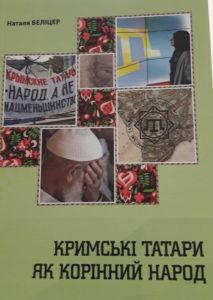 Книга Наталі Беліцер