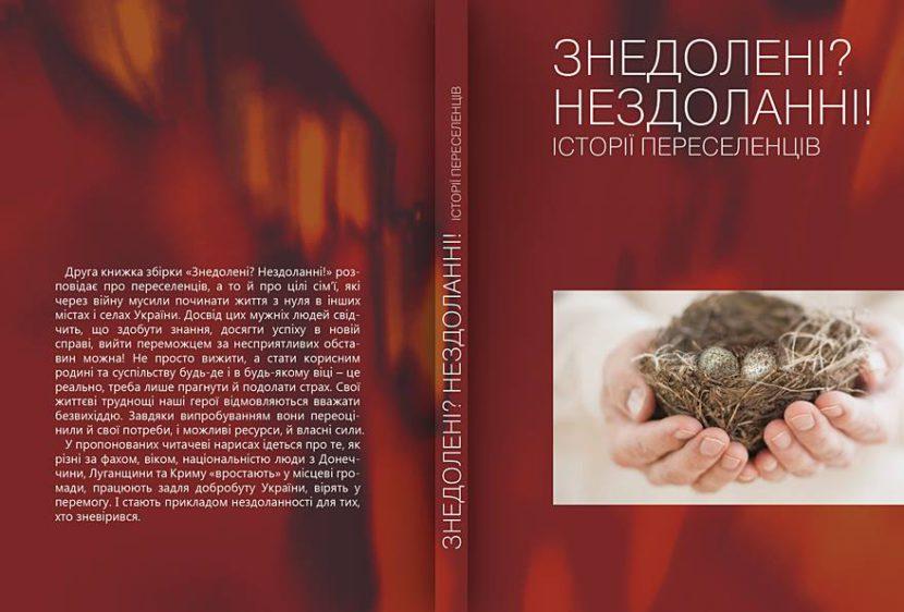 Обкладинка другої книги історій переселенців