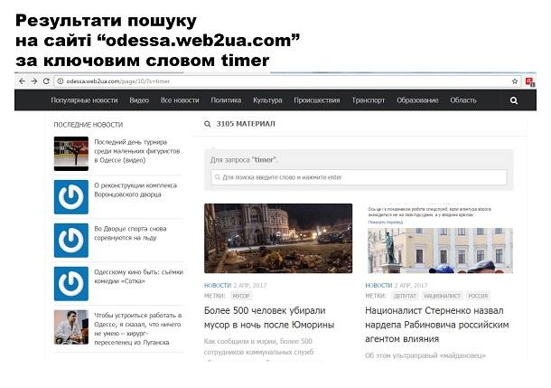 odessa.web2ua.com