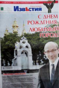 Харків, звіт, серпень