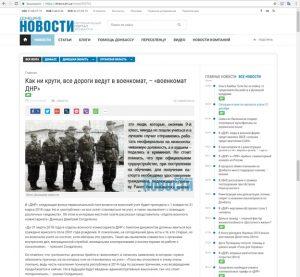 Донецьк, звіт, листопад