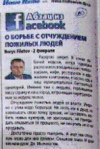 Звіт, Дніпро, лютий 2018