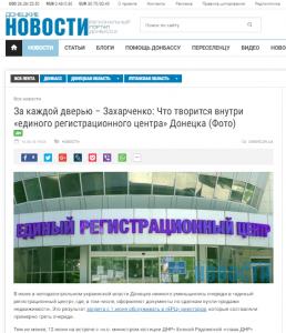 Донецьк. звіт. червень 2018